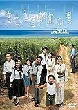 さとうきび畑の唄 完全版 DVD[DVD]