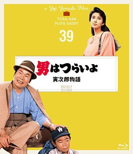 男はつらいよ 寅次郎物語〈シリーズ第39作〉 4Kデジタル修復版 [Blu-ray]