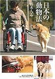 日本の動物法