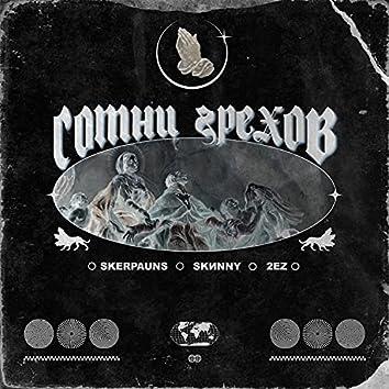 Сотни ГРЕХОВ (Prod. By SKИNNY)