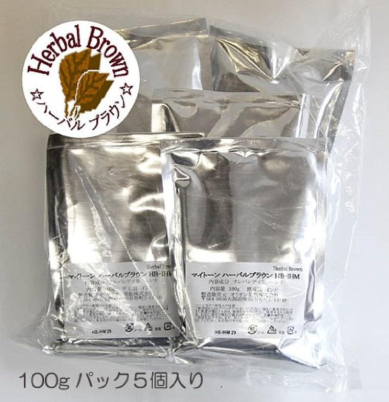 ハンドブック進化ウサギファッションルーム ルネ ハーバルブラウン業務用バルクパック500(100g×5袋?500g)