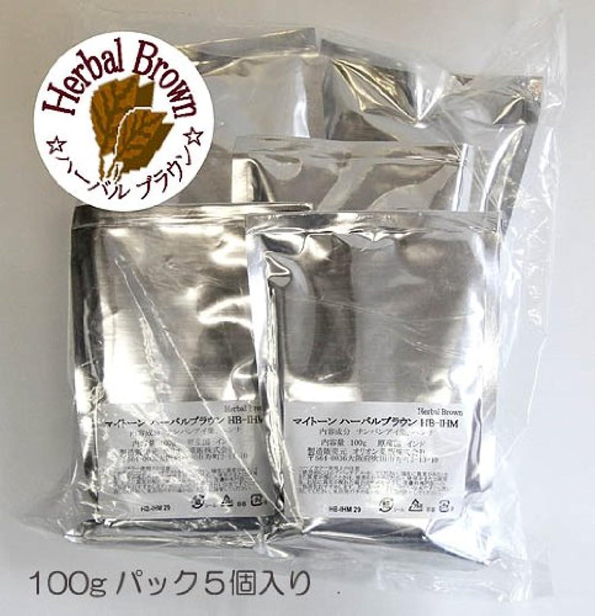 アプローチ酸素ワットファッションルーム ルネ ハーバルブラウン業務用バルクパック500(100g×5袋?500g)