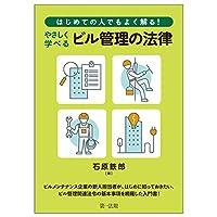 51lSyeHgbxL. SL200  - ビル管理士試験・建築物環境衛生管理技術者試験 01