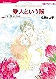 愛人という罰 (HQ comics フ 5-3)