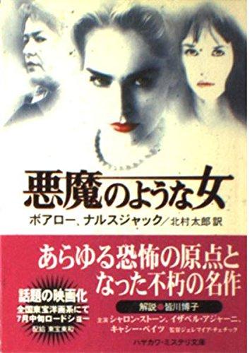 悪魔のような女 (ハヤカワ・ミステリ文庫)