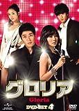 グロリア DVD-SET 4[DVD]