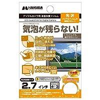 HAKUBA バブルレス 液晶保護フィルム AR 光沢 フィルム2.7 (4:3) DGFB-27SARG