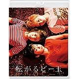 転がるビー玉 [Blu-ray]