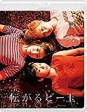 転がるビー玉[Blu-ray/ブルーレイ]