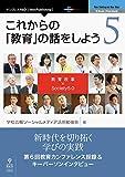 これからの「教育」の話をしよう 5 教育改革× Society5.0 (NextPublishing)