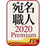 宛名職人 2020 Premium (最新)|win対応|ダウンロード版