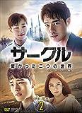 サークル ~繋がった二つの世界~ DVD-BOX2[DVD]