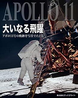 [岡本典明]の大いなる飛躍: アポロ11号の軌跡を写真でたどる