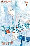 水神の生贄 (7) (Cheeseフラワーコミックス)