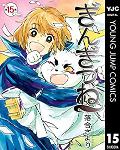 ぎんぎつね 15 (ヤングジャンプコミックスDIGITAL)