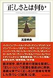 正しさとは何か (Thinking about Trurh and Justice.)
