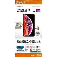 ラスタバナナ iPhone11 Pro Max XS Max フィルム 平面保護 高光沢防指紋 アイフォン 液晶保護フィルム G2008IP965