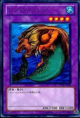 遊戯王OCG レア・フィッシュ ノーマル TP15-JP009