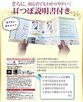 耳つぼ説明書1枚(ツボ図、貼り方、ダイエットのコツ、色見本など) (専属耳つぼカウンセラー監修)Kraft Heart オリジナル