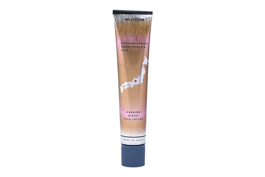 WANOWA オーガニック 加子母ひのき ハンドクリーム Organic KASHIMO HINOKI Hand Cream ワノワ 和の環