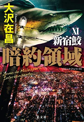 光文社ミステリー&警察小説フェア (4/9まで)
