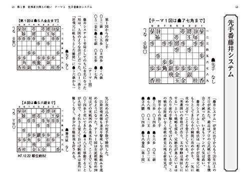『令和新手白書 振り飛車編 (マイナビ将棋BOOKS)』の4枚目の画像
