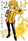 せんがく 2巻 (コミックアヴァルス)