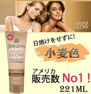 ジャーゲンス【221ml】塗るだけでキレイなブロンズ肌!セルフタンニングローションJergensNaturalGlowジャーゲンズ(Medium/Tan普通肌の方用)