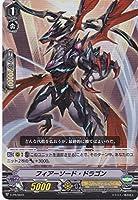 カードファイト!!ヴァンガード/V-PR/0041 フィアーソード・ドラゴン【RR仕様】