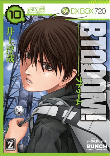 BTOOOM! 10 (BUNCH COMICS) - 井上 淳哉