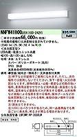 パナソニック(Panasonic) ウォールライト LED 40形 防雨 定格出力 昼白 NNFW41800LE9
