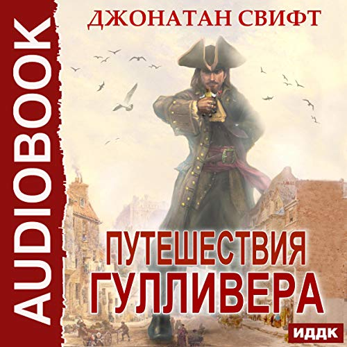 Gulliver's Travels (Russian Edition)                   Written by:                                                                                                                                 Jonathan Swift                               Narrated by:                                                                                                                                 Oleg Zyabkin                      Length: 7 hrs and 59 mins     Not rated yet     Overall 0.0