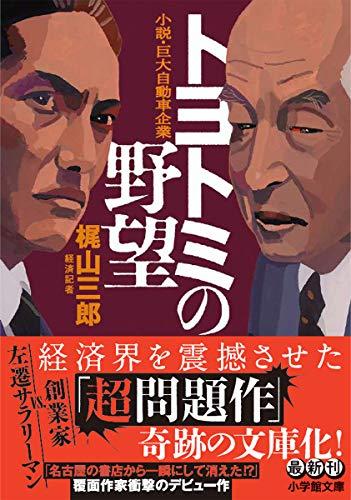 小学館文庫『トヨトミの野望 小説・巨大自動車企業』