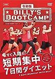 令和版「ビリーズブートキャンプ 短期集中7日間ダイエット」[TCED-5111][DVD]