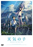 「天気の子」DVDスタンダード・エディション