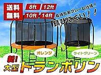 新!大型トランポリン ファミリー向け 円形 組立式 サビに強い 黒色フレーム どこでも設置可 庭に置けるサイズ 家族で使える 保護ネット付 バックヤード (8FTアンダーネット付き, オレンジ)
