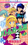 バトルガール藍(8) (フラワーコミックス)