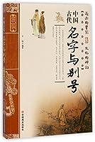 中国古代名字与别号