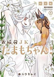 お稲荷JKたまもちゃん! 特装版: 5【イラスト特典付】 (REXコミックス)