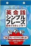 高橋 2022年 カレンダー 日めくり B6 英会話 E513 ([カレンダー])