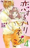 恋するハリネズミ (4) (フラワーコミックス)