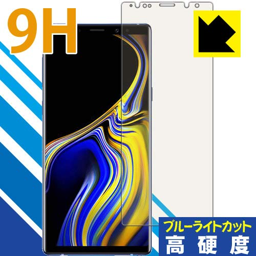 PDA工房 Galaxy Note9 9H高硬度[ブルーライトカット] 保護 フィルム 光沢 日本製