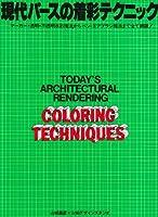 現代パースの着彩テクニック―マーカー・透明・不透明水彩描法からペン・エアブラシ描法まで全て網羅!