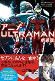 アニメ ULTRAMAN 小説版 (宝島社文庫)