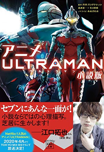 アニメ ULTRAMAN 小説版 (宝島社文庫)