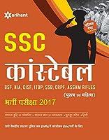 SSC Constable (GD) Bharti Pariksha