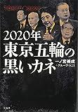 2020年 東京五輪の黒いカネ - 一ノ宮 美成, グループ・K21