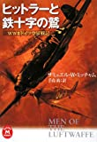 ヒットラーと鉄十字の鷲―WW2ドイツ空軍戦記 (学研M文庫)