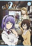 「だがしかし2」DVD2[DVD]