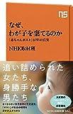 なぜ、わが子を棄てるのか―「赤ちゃんポスト」10年の真実 (NHK出版新書 551)